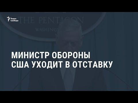 Министр обороны США уходит в отставку / Новости