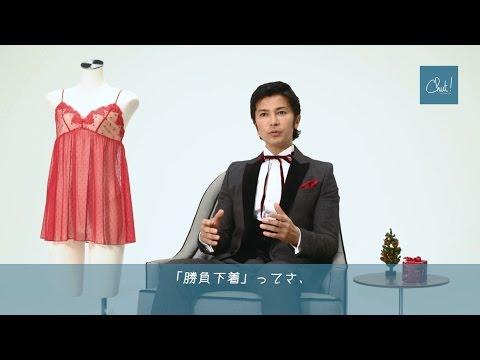 武田真治 Chut CM スチル画像。CM動画を再生できます。