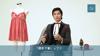 武田真治 × 「Christmas Lingerie」 CHAPTER 8 武田真治さんがクリスマ...