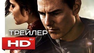 Джек Ричер 2: Никогда не возвращайся Русский Трейлер 2 (2016) Том Круз