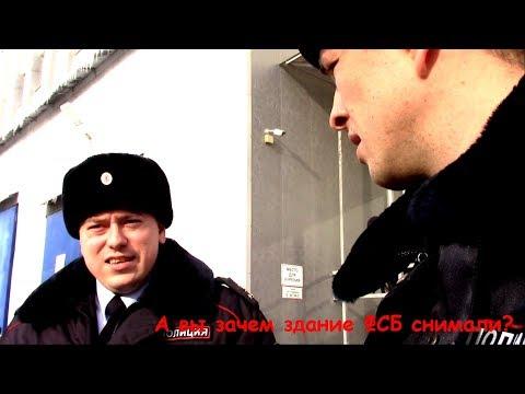 ФСБ, ППС и уголовный розыск против блогера
