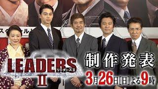 TBS正面玄関の特設ブースで行われた『LEADERSⅡ』制作発表の様子をお届け...
