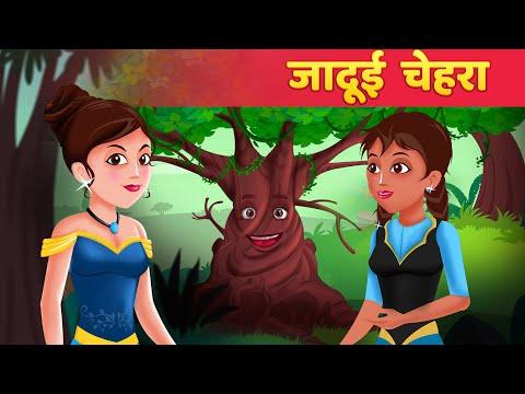 जादुई चेहरा | Jadui Chehra | Jadui Kahaniya In Hindi | Baby Hazel Hindi Fairy Tales & Story For Kids