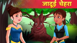 जादुई चेहरा | Jadui Chehra | Jadui Kahaniya in Hindi | Baby Hazel Hindi Fairy Tales & Story For Kids