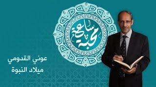 عوني القدومي - ميلاد النبوة