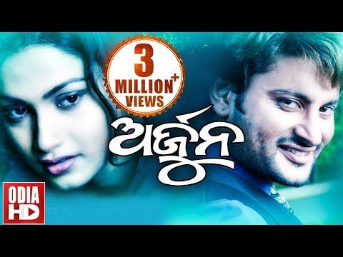 Arjun // Full Odia HD Movie // Anubhav Mohanty, Gargi Mohanty & Rameshwari
