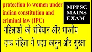PROTECTION TO WOMEN UNDER INDIAN CONSTITUTION AND CRIMINAL LAW IPC FOR MPPSC MAINS EXAM