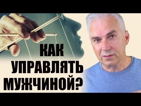 Как манипулировать мужчиной? Александр Ковальчук