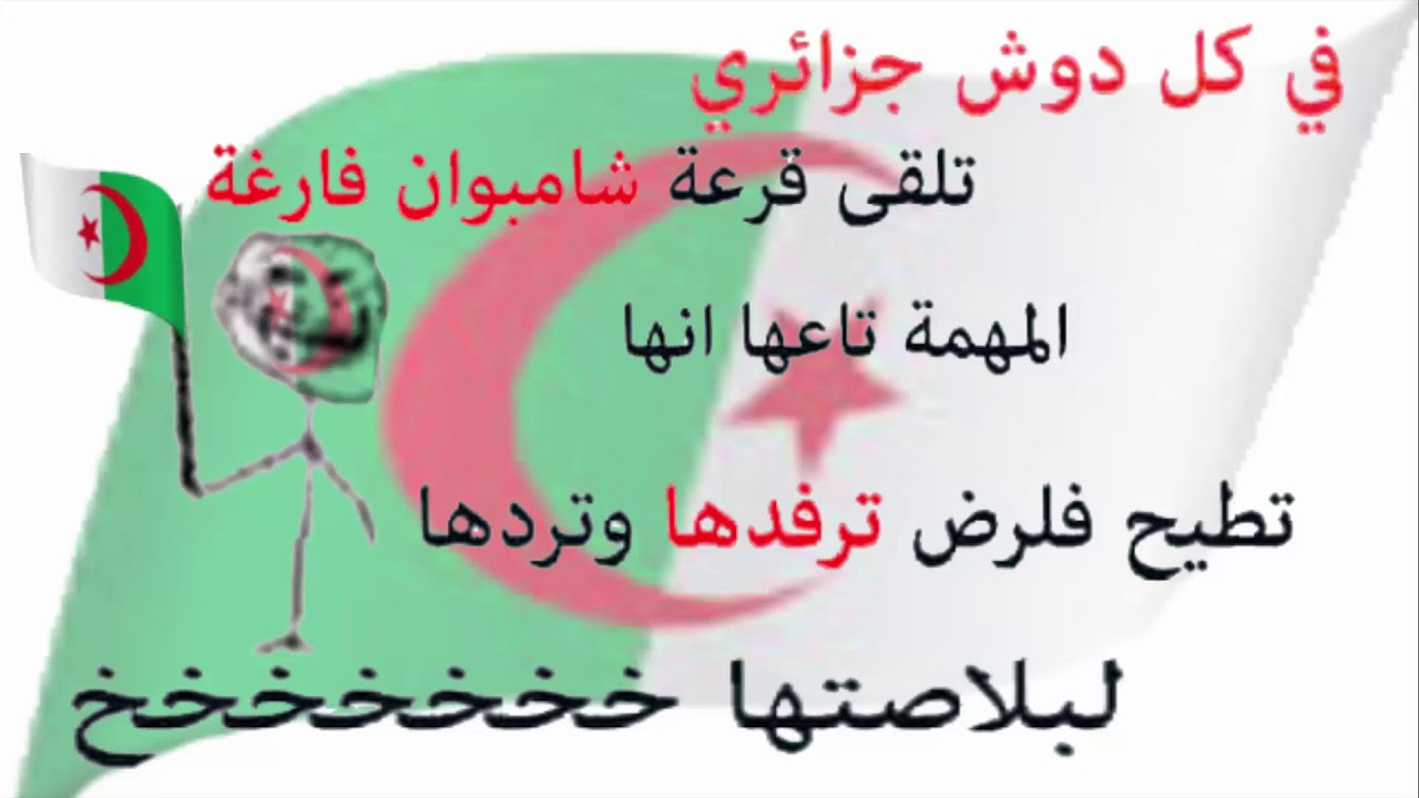 الجزائر مجموعة نكت جزائرية مضحكة نكتة قرعة الشونبوان الفرغانة في
