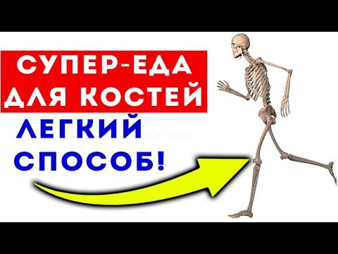 СВЕРХ РЕЦЕПТ! Я сам так укрепляю кости! Правильное питание для костей