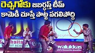 రెెచ్చగోకు కామెడీతో  రెచ్చిపోయిన జబర్ధస్త్ టీమ్   Jabardasth Team Hilarious Skit   FQ Media