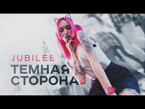 Jubilee - Темная Сторона
