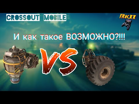 Crossout Mobile: Ховеры или колеса / Кроссаут ховеры