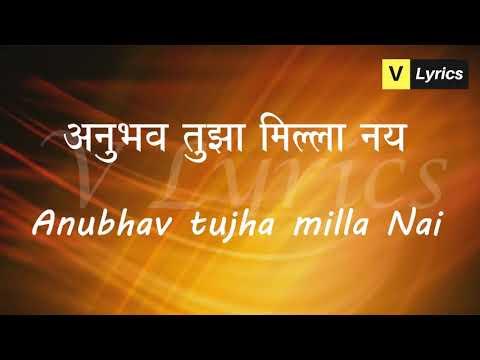 Vasaikar Song | Anubhav Tujha Milla Nai ( Lyrics Song) | East Indian Song