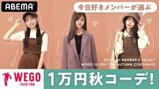 【WEGO 1万円で秋コーデ】今日好き女子メンバーが先取り秋ファッションをお届け♡大人っぽくキレイめに着こなすコツとは?