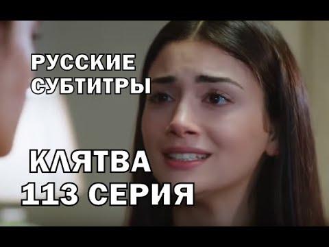 КЛЯТВА 113 СЕРИЯ РУССКИЕ СУБТИТРЫ. Yemin 113. Bölüm