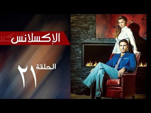 مسلسل الإكسلانس حلقة 21 HD كاملة