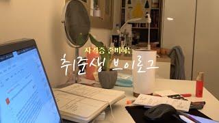 • 勉強 ➿ 취준생 공부 브이로그 ✏️ 한국실용글쓰…