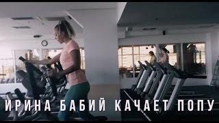 Ирина Бабий качает попу