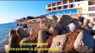 Пляж Багратион и река Псезуапсе ЛАЗАРЕВСКОЕ СЕГОДНЯ СОЧИ