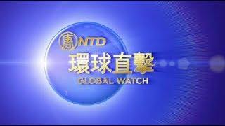 【环球直击】11月7日完整版(1)(广西村民土地维权_国歌法)