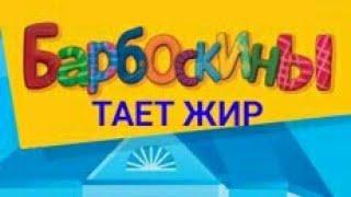 Барбоскины - Тает Жир