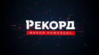 видео ЖК «Современник» в Москве – официальный сайт, отзывы о жилом комплексе, цены на квартиры