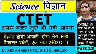 Science विज्ञान Paper 2 | Important repeated questions in CTET, UPTET, TET 2018 || 100% success #12