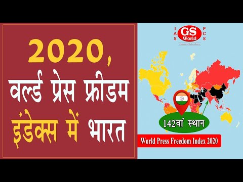न्यूज़ In ShorT-23 April | 2020, India in World Press Freedom Index |