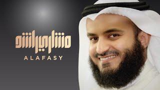 سورة البقرة 2014م - 1435هـ مشاري راشد العفاسي