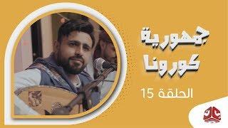 جمهورية كورونا | الحلقة 15 | فهد القرني سالي حماده عامر البوصي صلاح الاخفش عبدالكريم مهدي