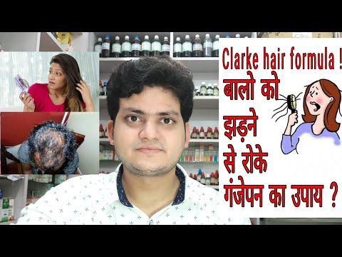 Clarke hair Formula ! For Treatment of Hair fall baldness and alopecia ?? 100 % result