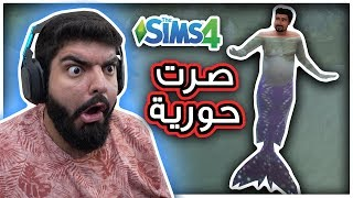 تحوّلت إلى حورية بحر !! - #59 - The Sims 4