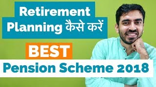 Retirement Planning के लिए Best Pension Scheme in India 2018 | In Hindi