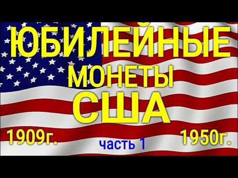 Юбилейные монеты США 1909 - 1950 гг. часть 1