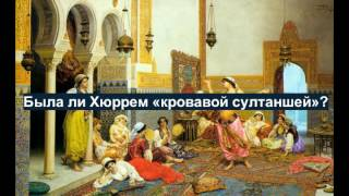 Роксалана Роковая ведьма Османской империи. Хюрем  Великоленый век сериал