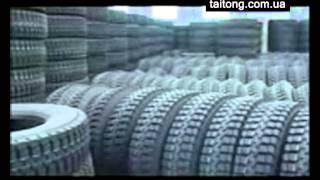 Тайтонг - завод Изготовитель шин для грузовиков(, 2014-11-10T12:35:33.000Z)
