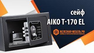 Обзор сейфа Aiko T 170 EL от железная-мебель.рф