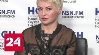 Смотреть видео Внеземной контакт Кати Лель - Россия 24 онлайн