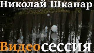 Николай Шкапар-Танцующие Пузыри