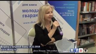 Татьяна Борщ в