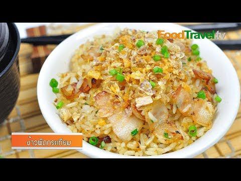 ข้าวผัดกระเทียม | Garlic Fried Rice