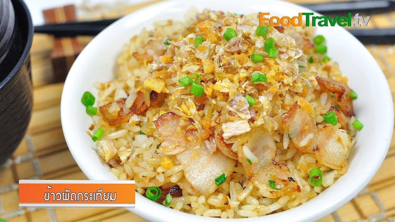 р╕Вр╣Йр╕▓р╕зр╕Ьр╕▒р╕Фр╕Бр╕гр╕░р╣Ар╕Чр╕╡р╕вр╕б   Garlic Fried Rice