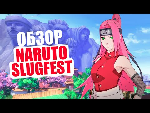 🎮 NARUTO SLUGFEST - новое MMORPG для Android и IOS | Обзор