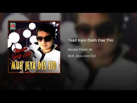 YAAD KARE DUKH DAE | MASTER FATEH ALI SAMO | AUDIO ALBUM 02 MUH JEYA DES ROI | SINDHI SONG | 2018