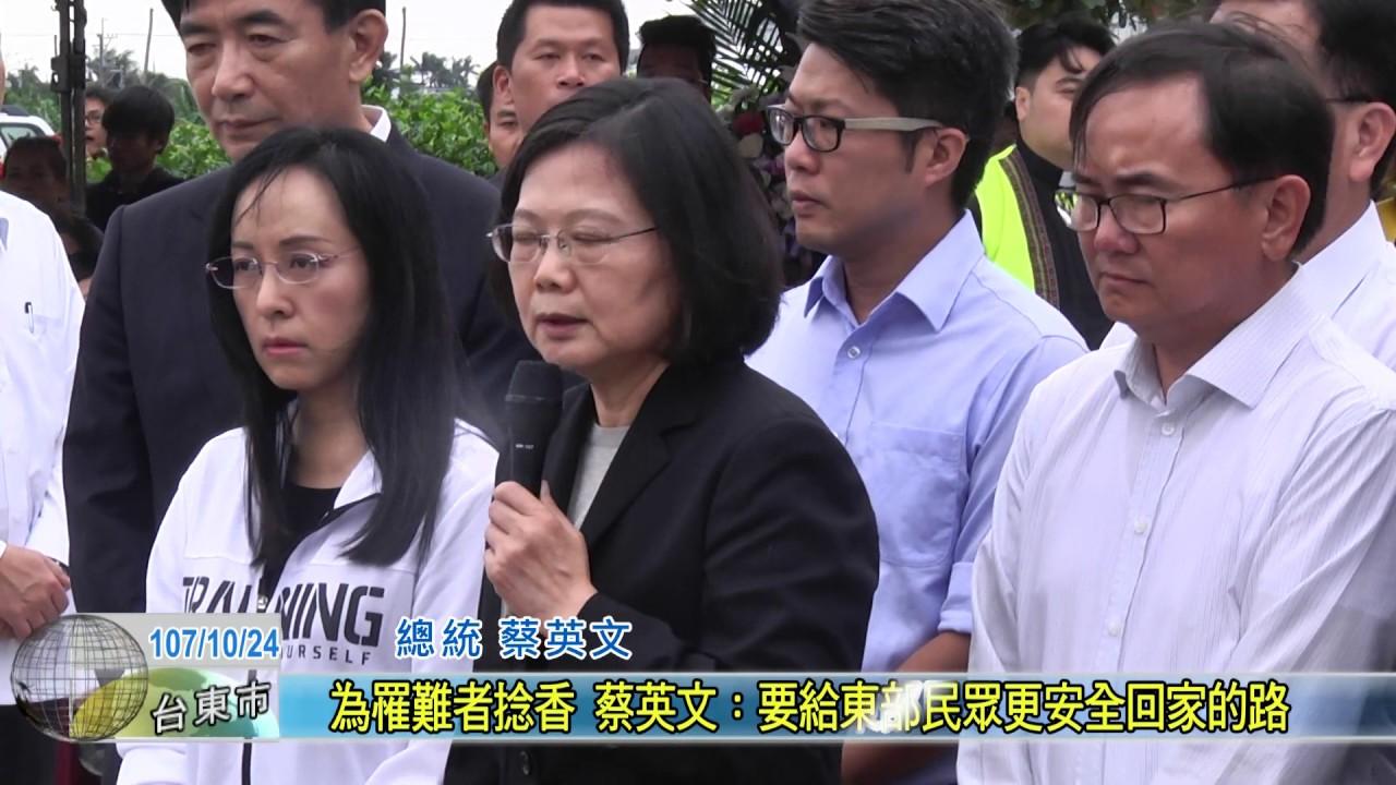 20181024 為罹難者捻香 蔡英文:要給東部民眾更安全回家的路 - YouTube
