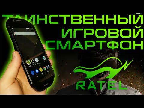 Игровой смартфон, о котором никто не знал! RATEL CELL. (Первый обзор на русском)