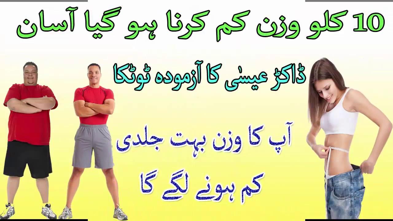Dr Essa Tips For Weight Loss In Urdu Dr Essa Beauty Tips In Urdu Youtube