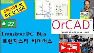 Transistor DC  Bias-트랜지스터 DC바이…