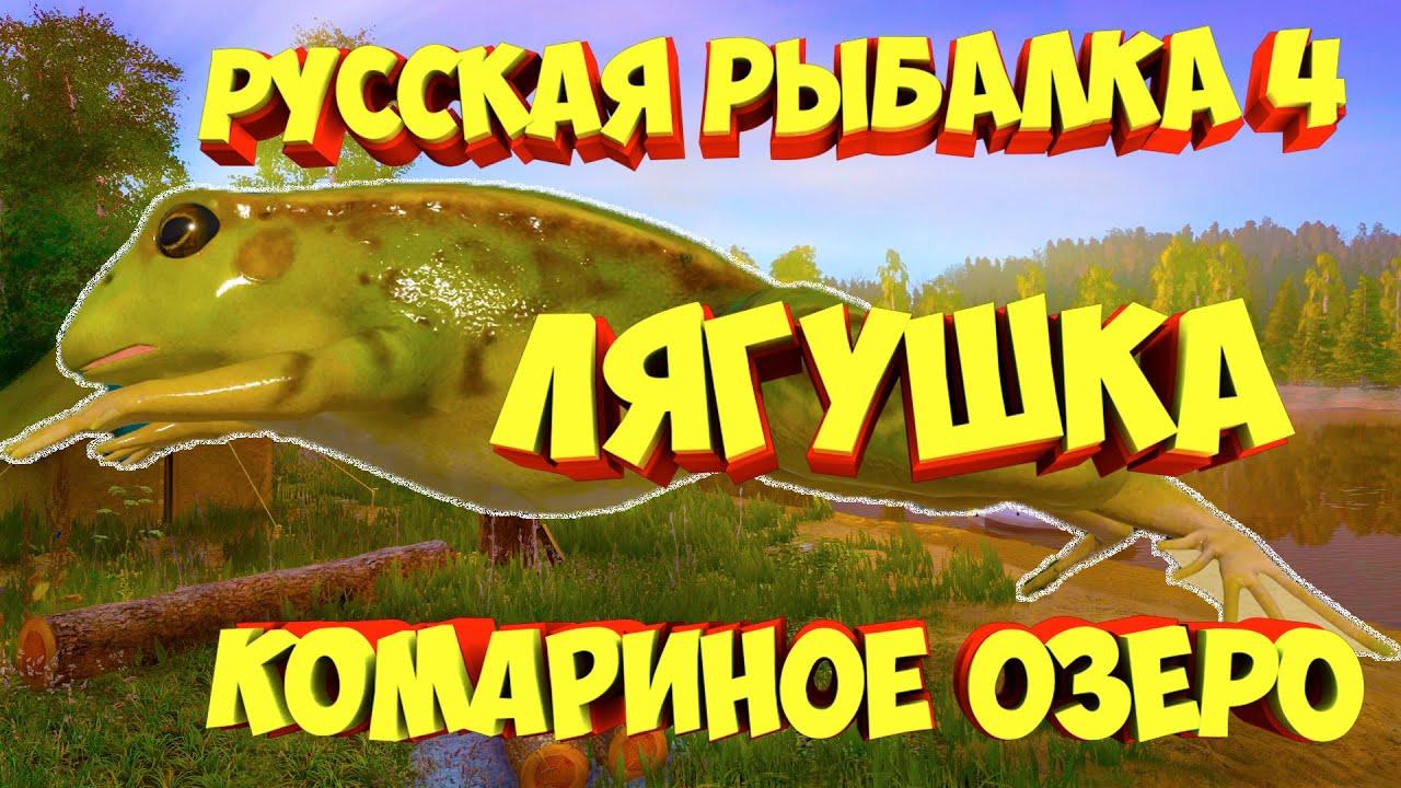 русская рыбалка озеро